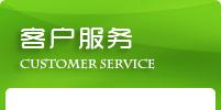 客户服务页面导航