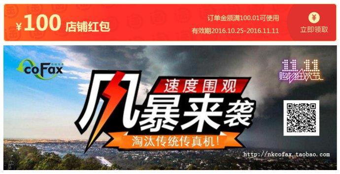 cofax网络万博官网手机版登录注册双十一活动