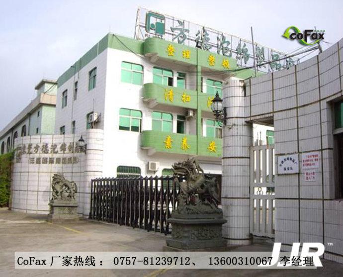东莞方德高分子材料有限公司
