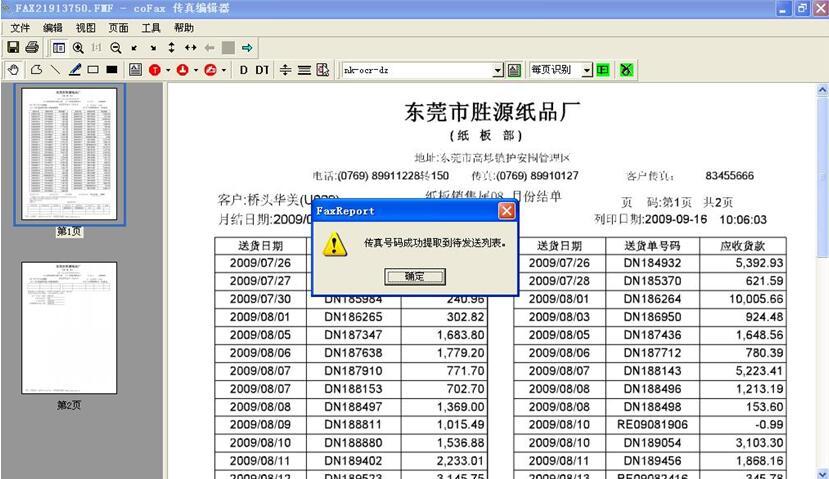 cofax万博官网手机版登录注册号码识别