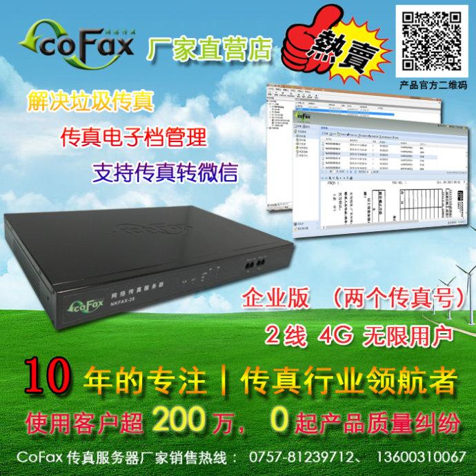 cofax万博官网手机版登录注册服务器