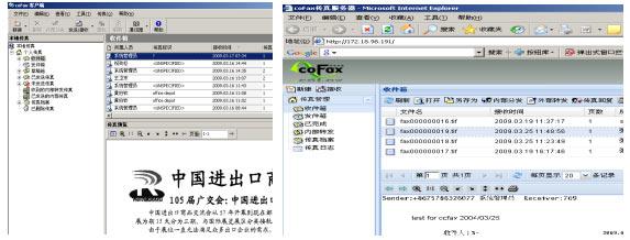 C/S和B/S万博官网手机版登录注册客户端使用界面
